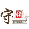 供应守领国际专业美容院加盟