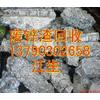供应东莞废锌合金回收,东莞废锌渣回收,东莞废回收废锌合金