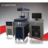 供应CO2激光皮革打标机