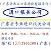 供应二手数控机床进口商检代理公司,旧数控机床进口许可证办理