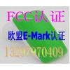 供应供电池CE认证FCC认证