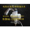 供应快速电热水龙头,电热水龙头厂价直销,安全电热水龙头