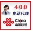 郑州400电话,郑州400电话代理咨询服务供应