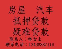 供应房屋抵押贷款,疑难的北京房屋抵押贷款办理,可做逾期老房龄等
