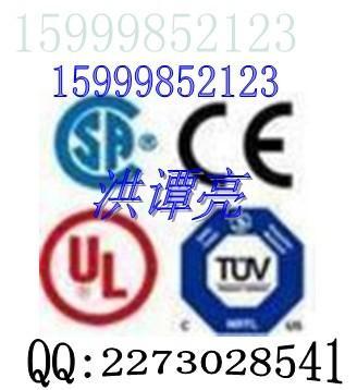 供应最专业的第三方检测认证机构,CCC认证代理公司,UL认证代理