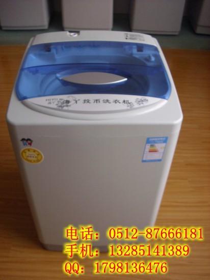 供应北京商用投币洗衣机,北京全自动投币洗衣机
