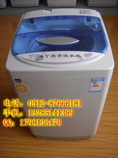 供应上海全自动投币洗衣机,上海智能投币洗衣机