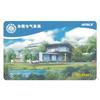 供应南京IC一卡通制作南京物业智能卡制作南京公交卡制作