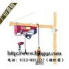 供应钢丝绳电动葫芦|悬挂电动葫芦|微型电动葫芦