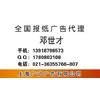 供应沈阳日报广告电话 咨询热线
