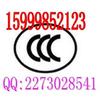 供应最专业的玩具CCC认证代理公司,发光玩具CCC认证