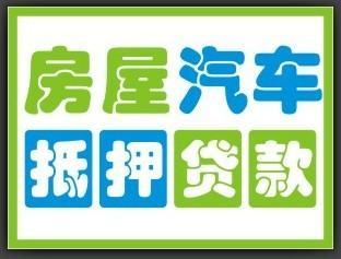 供应北京标准价房屋抵押贷款,汽车抵押贷款,银行二次抵押贷款