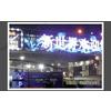 供应内蒙古最贵的LED大彩屏