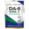 供应胺鲜酯DA-6