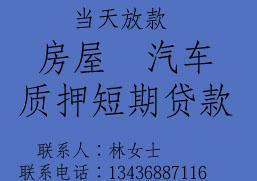供应大额短期贷款, 北京房屋质押抵押贷款,北京汽车质押贷款