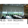 供应北京办公窗帘定做,北京办公卷帘定做,定做办公窗帘