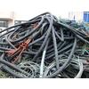 供应废电缆回收、废旧电缆回收、废电缆回收价格、东莞废电缆回收