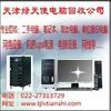 供应求购天津二手电脑/收购笔记本电脑//网络设备回收/旧电脑回收
