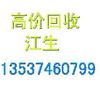 供应惠州废钢板回收公司,东莞收购废旧钢铁板,广州回收废铁板