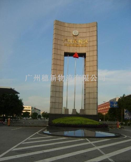 供应广州保税区出口退税,广州物流园区转厂