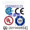 供应最专业的笔记本电源适配器CE认证机构,笔记本电源适配器CE