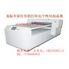 供应A0980大理石婚纱照打印机/石板艺术照打印机