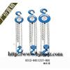 供应国产HS-A型手拉葫芦,重量轻,经久耐用