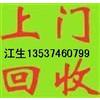 供应惠州废不锈钢回收公司—东莞收购废不锈钢中心/广州不锈钢回收商