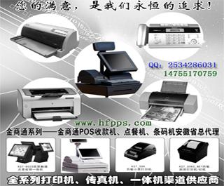 供应合肥、阜阳、安庆、芜湖、池州、滁州pos收款机