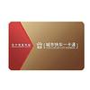 供应南昌IC卡厂家,南昌非接触式IC卡,南昌复旦芯片IC卡厂家