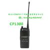 供应黑龙江哈尔滨金牌代理摩托罗拉CP1300商用对讲机正品