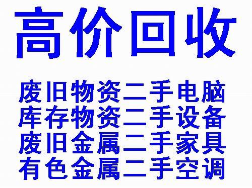 供应苏州二手设备回收苏州二手家电回收苏州二手显示器回收苏州二手高