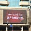 供应北京led显示屏制作.安装.维修
