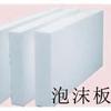 供应内墙环保保温板设备