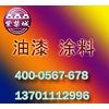 氯化橡胶油漆厂家价格,紫禁城牌氯化橡胶防腐漆