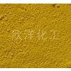 供应BASF颜料黄138