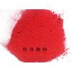 供应环保颜料红176