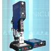 供应超声波塑料焊接机