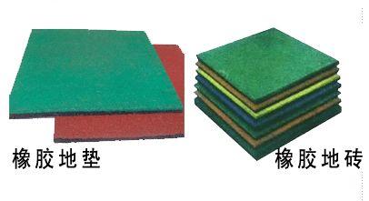 供应橡胶地砖