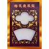 供应北京天津上海辽宁黑龙江各类高档礼品木盒可定做雅光高光亮光