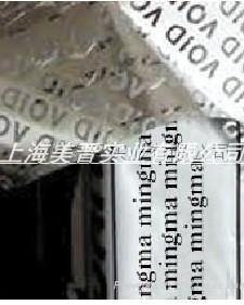 供应防伪标签