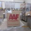 供应AAF高效滤清器(替代)
