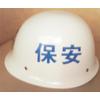 供应保安/重庆市校园保安/保安执勤、勤务头盔