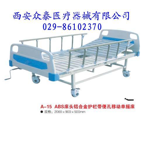 供应全丧失生活能力病人护理床|西安ABS单摇带轮家用护理床总销售