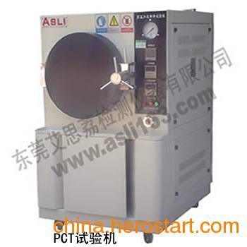 供应高压加速老化试验机 高温老化试验箱 高压灭菌锅 PCT试验箱