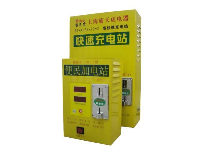 供应上海霸天虎一路投币充电站