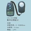 供应LX1010B数字式照度计