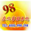 供应提供河北省张家口市98在线客服客服系统 开通网站在线客服系统