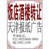 供应天津报纸饭店酒楼酒店宾馆旅社广告
