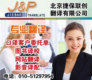 供应项目建议书翻译服务